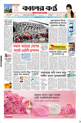Front page 07-02-2016