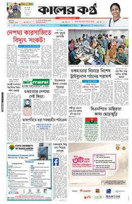 Front Page 30-04-2016