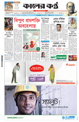 Front Page 1-05-2016