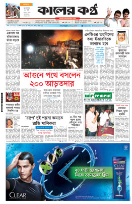 Front Page 3-05-2016