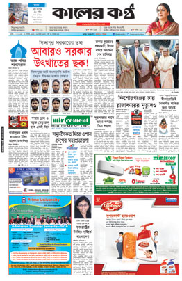 Front Page 4-05-2016