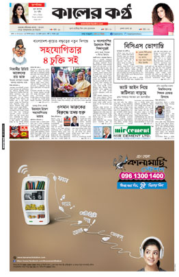 Front Page 5-05-2016