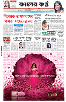 Front Page 6-05-2016