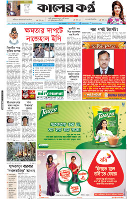 Front Page 7-05-2016