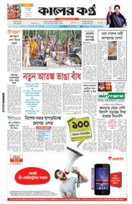 Front Page 24-05-2016