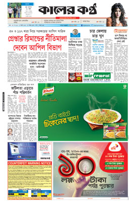 Front Page 25-05-2016