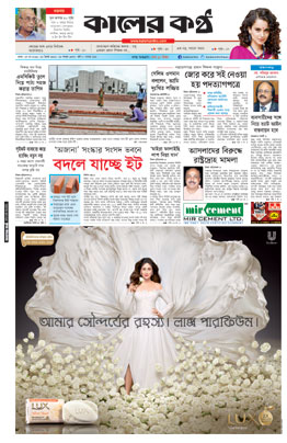 Front Page 27-05-2016