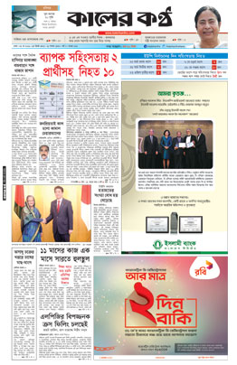 Front Page 29-05-2016