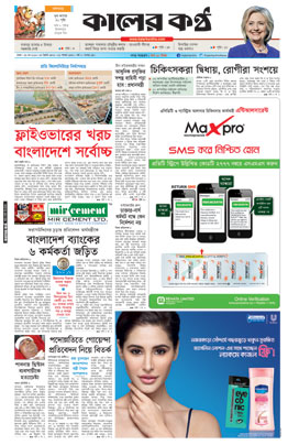 Front Page 31-05-2016
