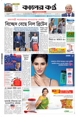 Front page 25-06-2016