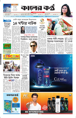 Front page 26-06-2016