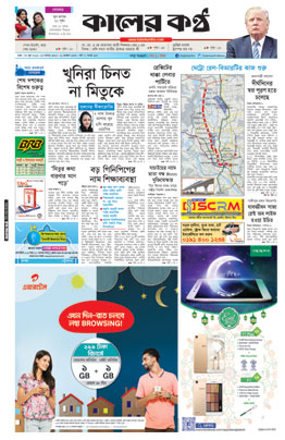 Front page 27-06-2016