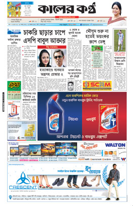 Front page 29-06-2016
