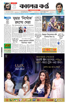Front page 30-06-2016