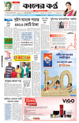 Front page 1-07-2016