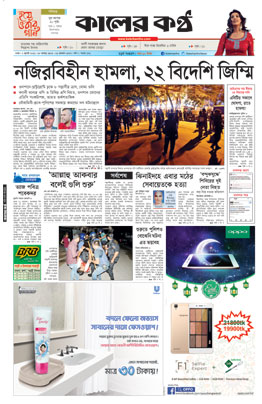 Front page 2-07-2016