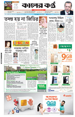 Front Page 24-07-2016