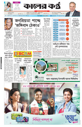 Front Page 25-07-2016