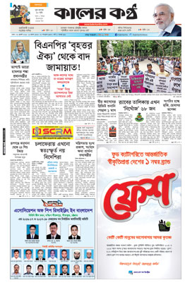 Front Page 26-07-2016