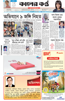 Front Page 27-07-2016