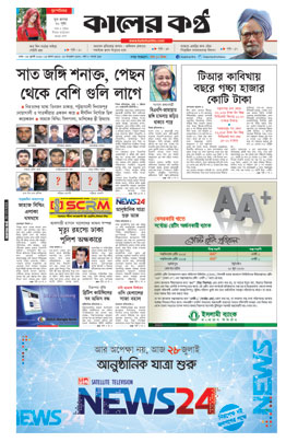 Front Page 28-07-2016