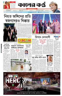 Front Page 29-07-2016