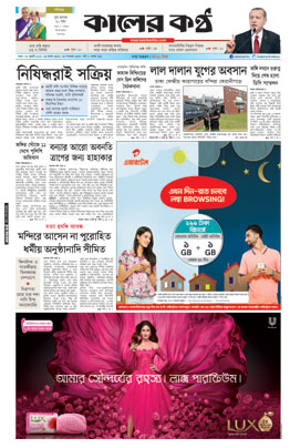 Front Page 30-07-2016