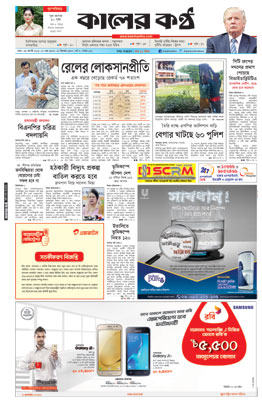 Front Page 25-08-2016