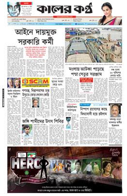 Front Page 26-08-2016