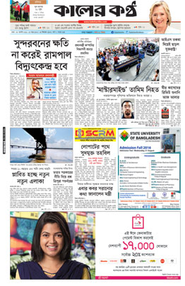 Front Page 28-08-2016