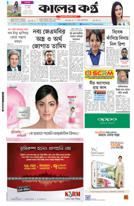 Front Page 29-08-2016