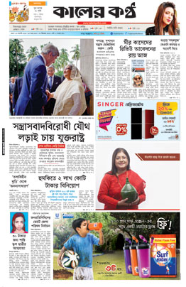 Front Page 30-08-2016