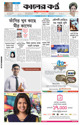 Front Page 31-08-2016