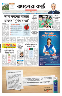 Front Page 25-09-2016