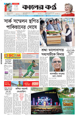 Front Page 29-09-2016