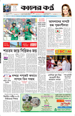 Front Page 02-10-2016