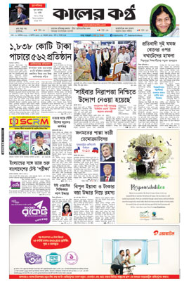 Front Page 20-10-2016