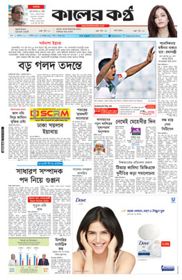 Front Page 21-10-2016