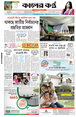 Front Page 22-10-2016