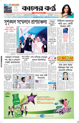 Front Page 23-10-2016