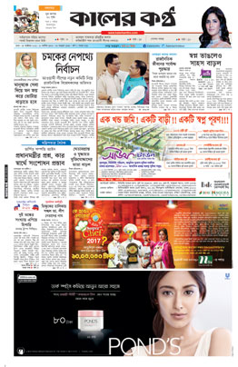 Front Page 25-10-2016