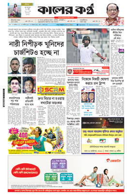 Front Page 29-10-2016