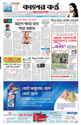 Front Page 04-12-2016