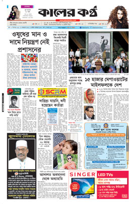 Front Page 05-12-2016
