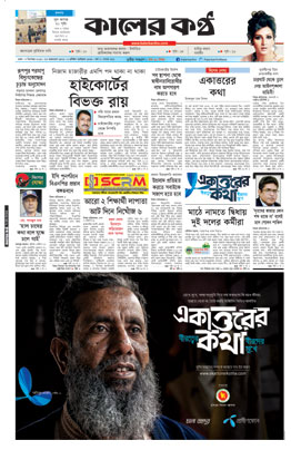 Front Page 07-12-2016