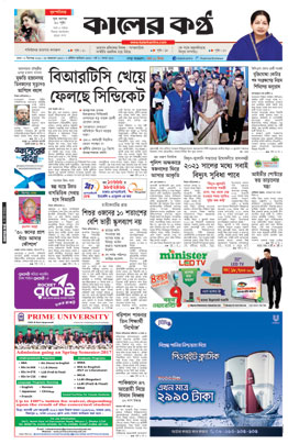 Front Page 08-12-2016