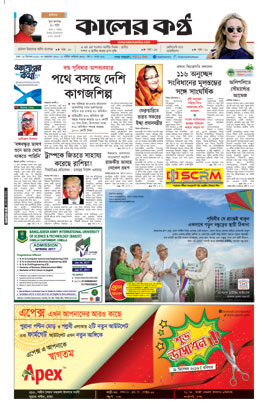 Front Page 11-12-2016