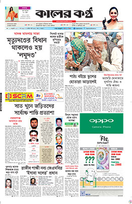 Front Page 16-01-2017