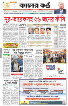 Front Page 17-01-2017