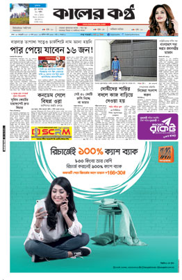 Front Page 18-01-2017
